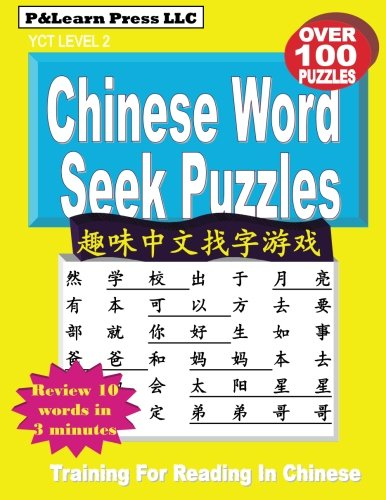 9781499243574: Chinese Word Seek Puzzles: YCT Level 2 (P&Learn Chinese Serial) (Volume 2) (Chinese Edition)