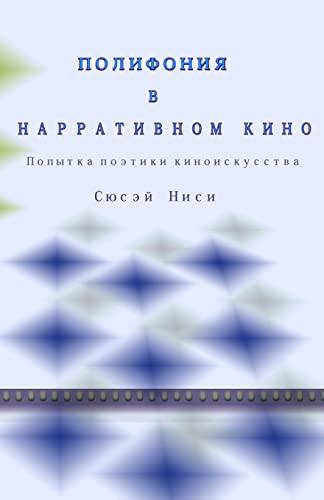 9781499273304: Polifoniya v narrativnom kino: popytka poetiki kinoiskusstva (Russian Edition)