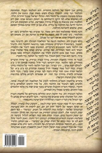 RHOSH HASHANA - bekitsur: To learn to understand and to remember (Volume 18) (Hebrew Edition): ...