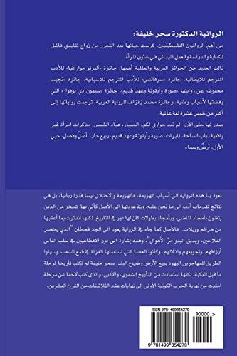 9781499354270: Asslun Wa Fassle (Arabic Edition)