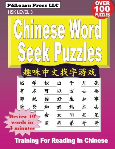 Chinese Word Seek Puzzles: HSK Level 3 (P&Learn Chinese Serial) (Volume 7) (Chinese Edition): ...