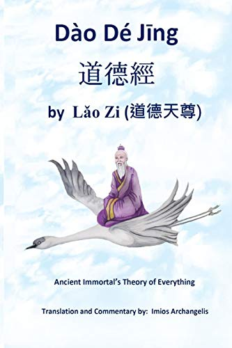 9781499530629: Dao De Jing: Ancient Immortal's Theory of Everything