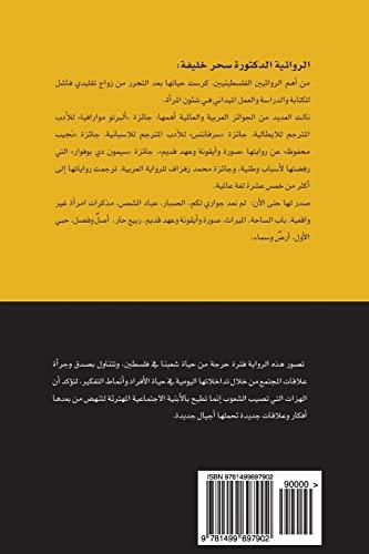 9781499697902: Abbad El Shams (Arabic Edition)