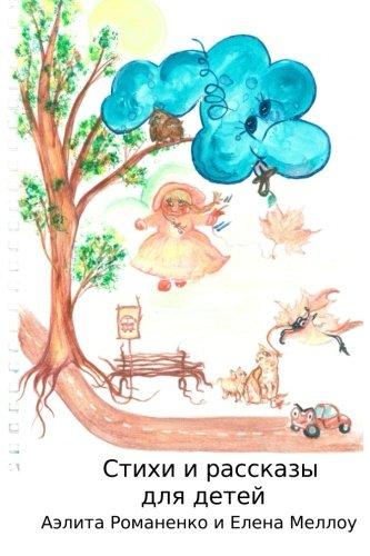 9781499721126: Children's book (Russian Edition)
