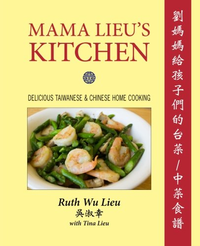 9781499766493: Mama Lieu's Kitchen: A Cookbook Memoir of Delicious Taiwanese and Chinese Home Cooking for My Children