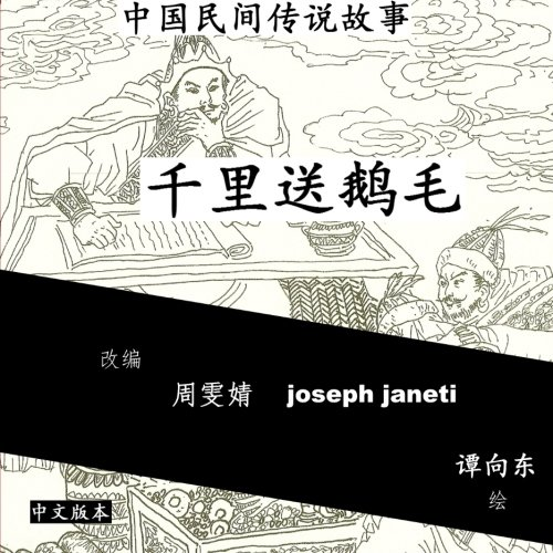 China Tales and Stories: SENDING A SWAN FEATHER A THOUSAND MILES: Chinese Version (Chinese Edition)...