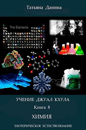 9781499798296: Uchenie Djual Khula- Chimia (Uchenie Djual Khula - Esotericheskoe Estestvoznanie) (Volume 8) (Russian Edition)