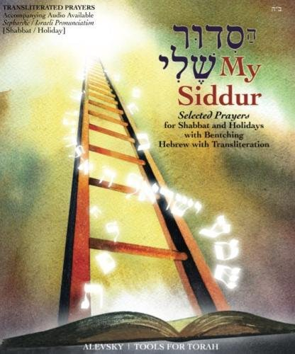 9781500314781: My Siddur [Shabbat, Holiday S.]: Transliterated Prayer Book, Hebrew - English with Available Audio, Selected Prayers for Shabbat and Holidays (Hebrew Edition)