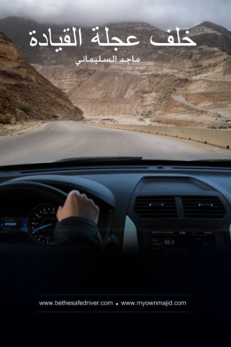9781500326487: Arabic - Behind The Wheel!: The Road Safety Book (Arabic Edition)
