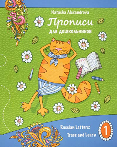 9781500367374: Propisi: Russian Letters: Trace and Learn (Propisi for Children) (Volume 1)