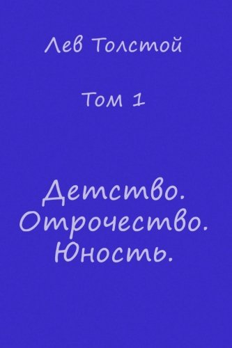 9781500415518: Childhood, Boyhood, Youth (Books in Russian): Detstvo, Otrochestvo. Unost' / Childhood, Boyhood, Youth (books in Russian) (L. N. Tolstoy Sobranie ... of Works) (Volume 1) (Russian Edition)