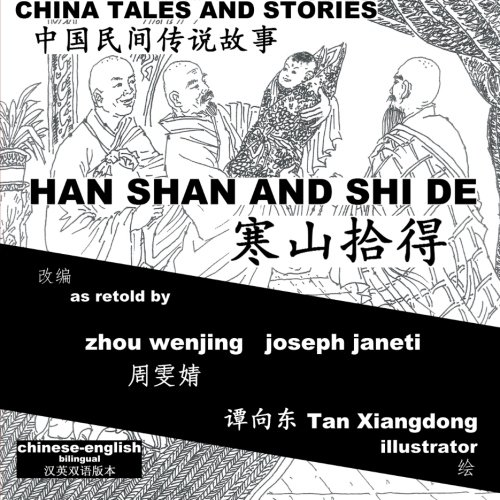 9781500430559: China Tales and Stories: HAN SHAN AND SHI DE: Chinese-English Bilingual (Chinese Edition)