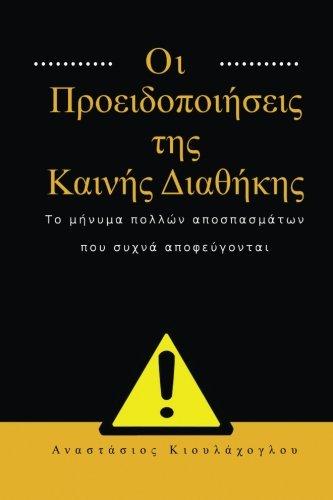 The Warnings of the New Testament (Greek: Kioulachoglou, Anastasios