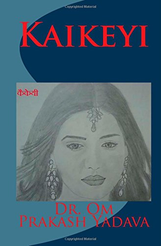 9781500518073: Kaikeyi (Hindi Edition)