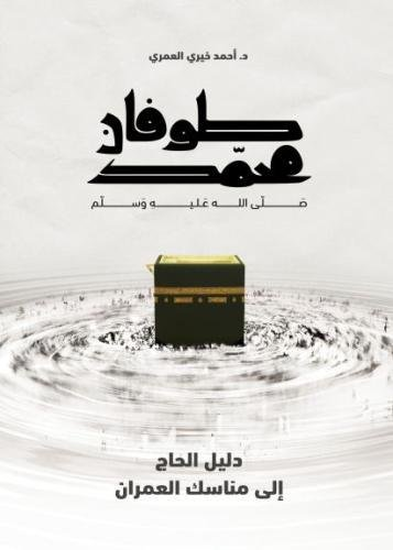 9781500523336: Flood of Mohammad (PBUH): A Pilgrim's Guide to the Rituals of Prosperity- Towfan Mohammad (Arabic Edition)
