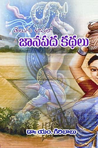 9781500608323: Telugu lo Janapada Kathalu (Telugu Edition)