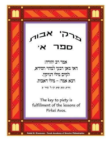 9781500683382: Mishnayos Pirkei Avos Book 1