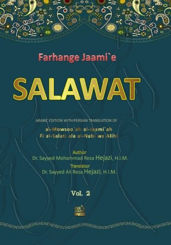 9781500712723: Farhange Jaami`e Salawat 2: In the formula of praising and greeting the Holy Prophet and his Household (Persian Edition)