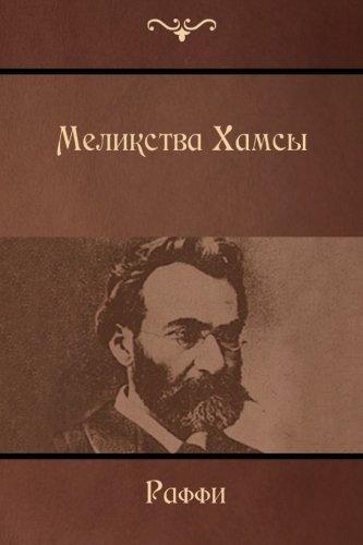 9781500717032: Melikstva Khamsi (Russian Edition)