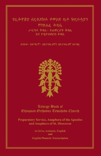 9781500719166: Liturgy Book Of Ethiopian Orthodox Tewahedo Church