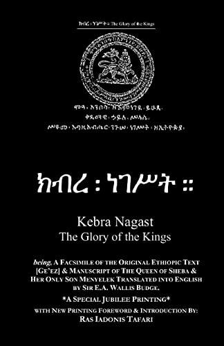 9781500720827: KEBRA NAGAST Ethiopic Text & Manuscript (Amharic Edition)