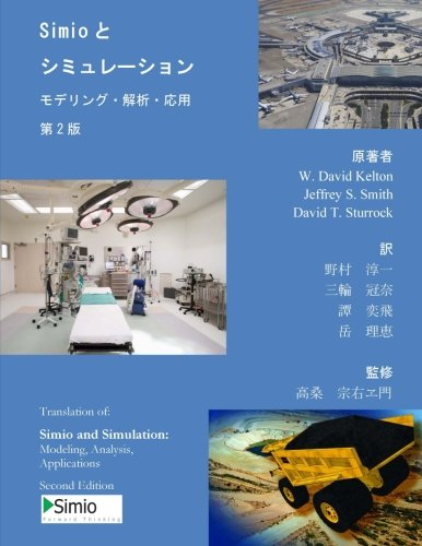 9781500866778: Simio and Simulation: MODELING, ANALYSIS, APPLICATIONS: Second Edition - Japanese Translation (Japanese Edition)