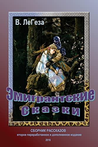 Emigrants' Fairy Tales: Short Stories and Novels: Legeza, V.