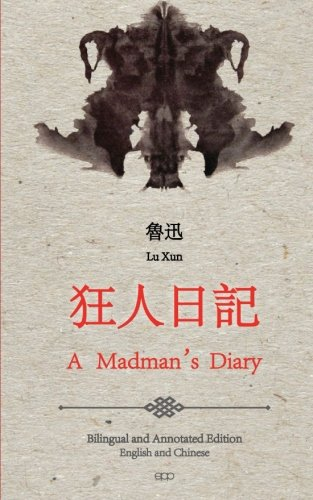 9781500946654: A Madman's Diary: English and Chinese Bilingual Edition
