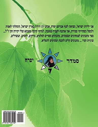 9781501035159: Hebrew Book - Pearl for vegetarian: Hebrew (Hebrew Edition)