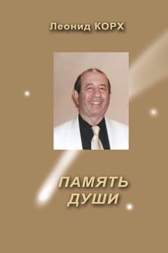 9781501055775: Soul's memory (Russian Edition)