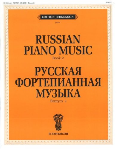 9781501555718: Russian piano music. Vol. 2