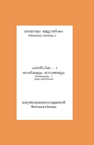 Astrological Signs and Houses: Phaladeepika (Malayalam) Chapter: Swami Mantreswara