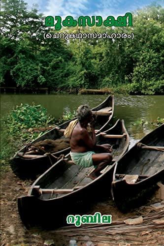 Mooka Sakshi - (The Silent Witness): Short: Roobila