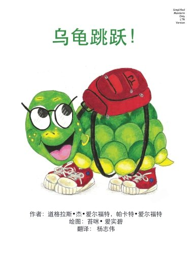 Turtle Jumps! Simplified Mandarin Only LTR Trade Version (Chinese Edition): Alford, Douglas J; ...