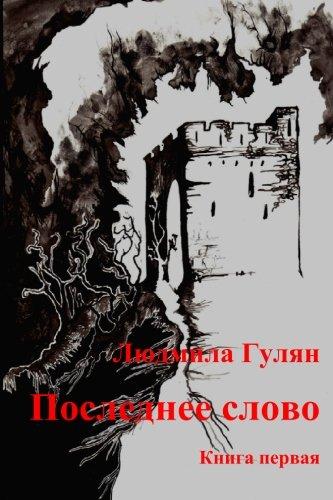 The Last Word (Russian Edition): Gulian, Lyudmila