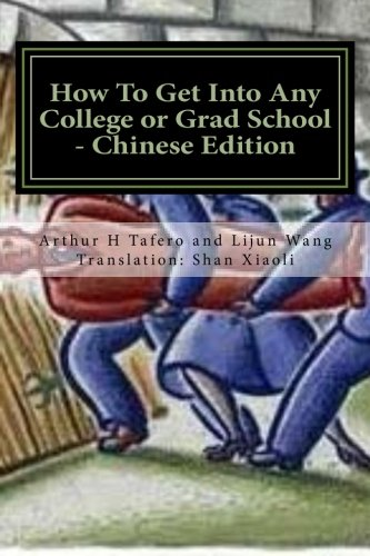 How To Get Into Any College or Grad School - Chinese Edition: The Back Door Secrets to Getting In: ...