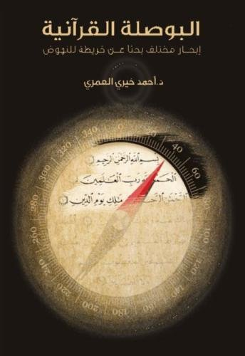 9781502745828: The Quranic Compass: Different Sailing For The Lost Map