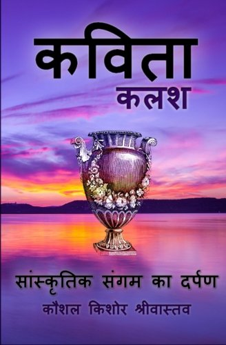 Kavita Kalash: Poetry of Cultural Interface (Hindi Edition): Srivastava, Prof Kaushal Kishore
