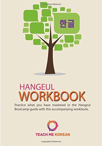 Teach Me Korean - Hangeul Workbook: Practice: Korean, Teach Me