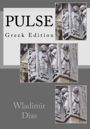 9781503164093: Pulse: Greek Edition