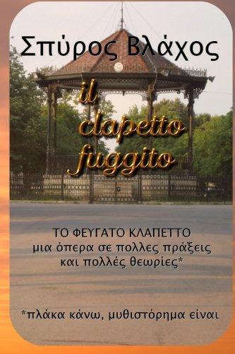 il clapetto fuggito (Greek Edition): Vlachos, Spyros