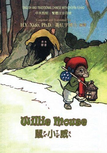 Willie Mouse (Traditional Chinese): 02 Zhuyin Fuhao: Alta Tabor