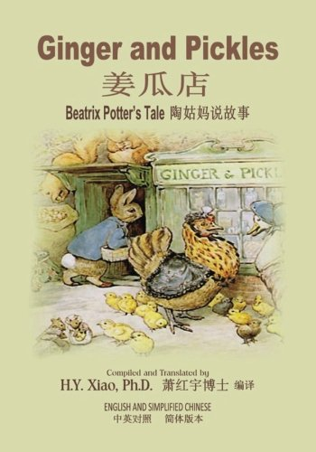 9781503278110: Ginger and Pickles (Simplified Chinese): 06 Paperback Color (Beatrix Potter's Tale) (Volume 3) (Chinese Edition)