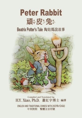 9781503291553: Peter Rabbit (Traditional Chinese): 02 Zhuyin Fuhao (Bopomofo) Paperback Color (Beatrix Potter's Tale) (Volume 11) (Chinese Edition)