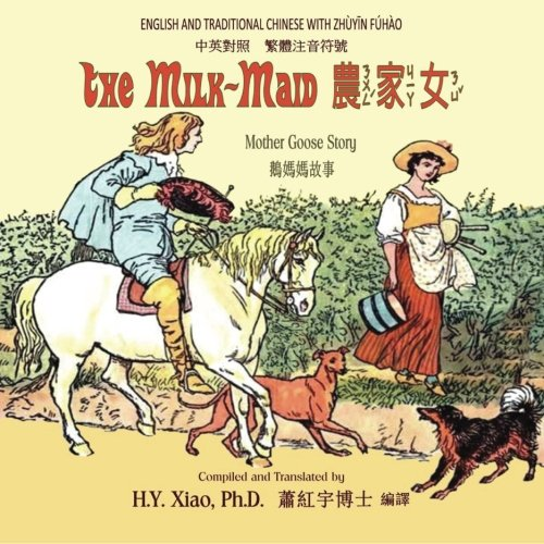 The Milk-Maid (Traditional Chinese): 02 Zhuyin Fuhao: Xiao Phd, H.