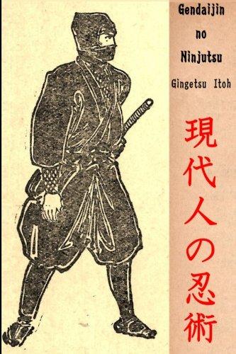 9781505216868: Gendaijin no Ninjutsu (English and Japanese Edition)