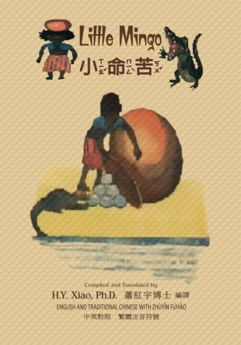 Little Mingo (Traditional Chinese): 02 Zhuyin Fuhao: H y Xiao