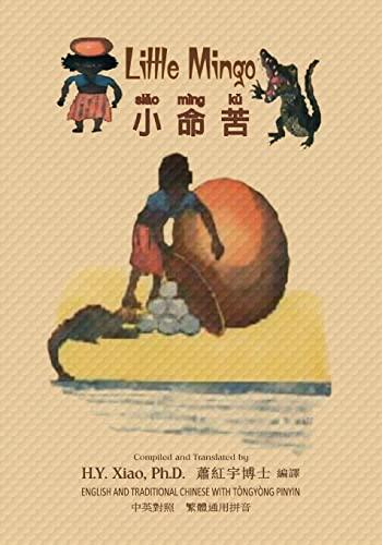 Little Mingo (Traditional Chinese): 03 Tongyong Pinyin: H y Xiao