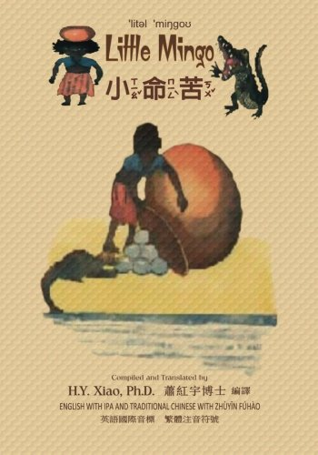 Little Mingo (Traditional Chinese): 07 Zhuyin Fuhao: H y Xiao
