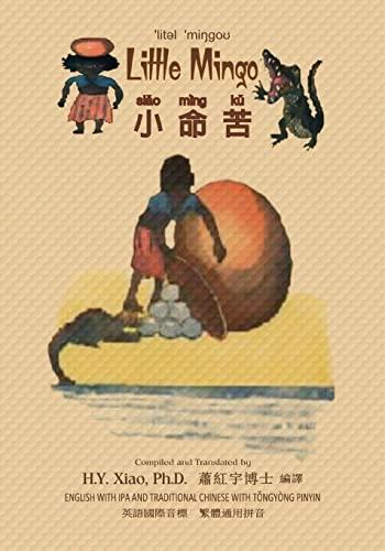 Little Mingo (Traditional Chinese): 08 Tongyong Pinyin: H y Xiao